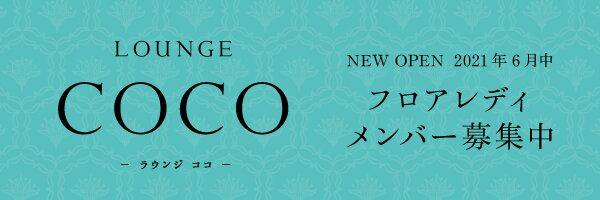 Lounge COCO|ラウンジ・クラブ