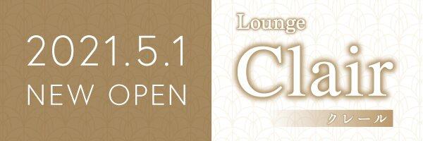 Lounge Clair|ラウンジ・クラブ