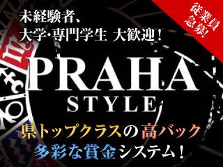 PRAHA STYLE|ホストクラブ・メンズ