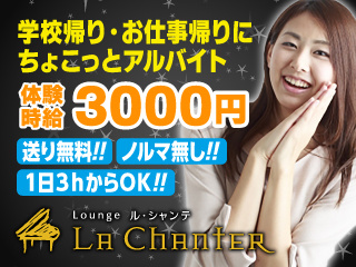Lounge ル・シャンテ|クラブ・ラウンジ
