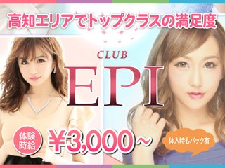 CLUB EPI|ラウンジ・クラブ
