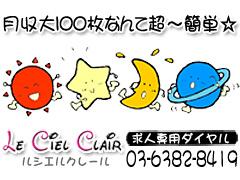 東京都豊島区|デリヘル|Le Ciel Clair