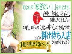 香川県高松市|デリヘル|高松クラブ愛