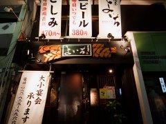 高知県高知市|グルメ・飲食店|居酒屋よいち