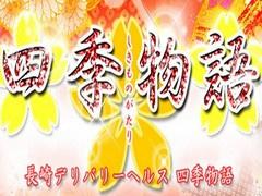 長崎県諫早市|デリヘル|四季物語