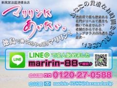 徳島県徳島県徳島市|デリヘル|マリリンにあいたい。