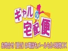 徳島県徳島市|デリヘル|ギャルの宅配便