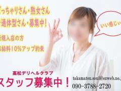 香川県高松市|デリヘル|高松デリヘルクラブ