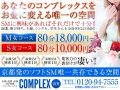 滋賀県守山市|SM・M性感|コンプレックス滋賀