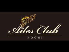 高知県高知市|ラウンジ・クラブ|AILES CLUB KOCHI