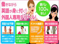 大阪府日本橋|デリヘル|Japanese Escort Girls Club