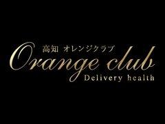 高知県高知市|デリヘル|オレンジクラブ