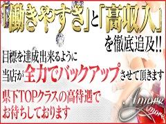 高知県高知市|デリヘル|Amore(アモーレ)初恋のトキメキ