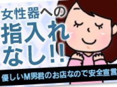 SM・M性感|宮城県仙台市|仙台M性感マッサージエデン