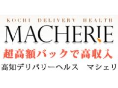 高知県高知市|デリヘル|マシェリ