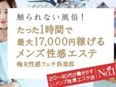 兵庫県神戸市中央区中山手通|デリヘル|神戸痴女性感フェチ倶楽部