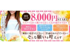 エステマッサージ|神戸市中央区|アロマエステNADIA神戸店