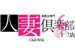 人妻倶楽部 十三店