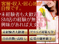 香川県高松市|SM・M性感|香川高松デリヘル痴女&SM Club EMBASSY