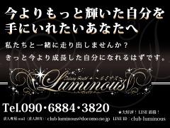 愛媛県松山市|デリヘル|ルミナス ~Luminous~
