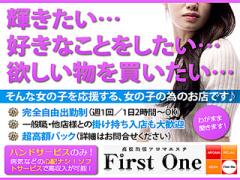 香川県高松市|エステマッサージ|First One