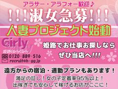 兵庫県姫路市|デリヘル|姫路GirlyGirly