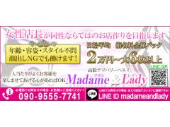 香川県高松市|デリヘル|Madame & Lady