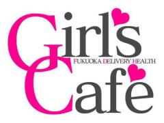 福岡県福岡市|デリヘル|girls cafe(ガールズカフェ)