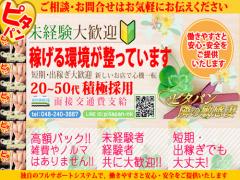 埼玉県川口市|デリヘル|ピタパン隣の敏感妻