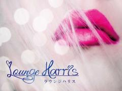 高知県高知市|ラウンジ・クラブ|Lounge Harris(ラウンジ ハリス)
