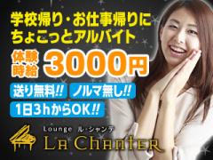 高知県高知市|クラブ・ラウンジ|Lounge ル・シャンテ