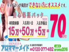東京都豊島区池袋|エステマッサージ|アロママーメイド 池袋 新宿 渋谷 上野