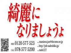 兵庫県神戸市兵庫区|ソープランド|なでし娘