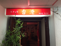 高知県高知市|スナック|香港