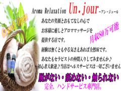 香川県高松市|エステマッサージ|UN-JOUR