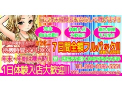 香川県西讃地区|デリヘル|coco☆rush(ココ☆ラッシュ)