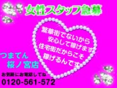 大阪府20歳~50歳位|ホテヘル|妻天 桜ノ宮店