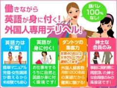 福岡県福岡市中央区|デリヘル|JapaneseEscortGirlsClub
