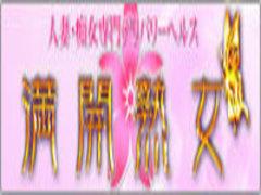 福岡県福岡市博多区|デリヘル|満開熟女