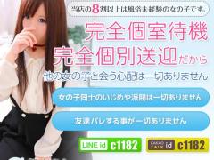 高知県高知市|デリヘル|シンデレラ【平均年齢20才、風俗未経験者の娘が8割以上】