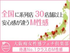 大阪府大阪市 日本橋|SM・M性感|大阪痴女性感フェチ倶楽部