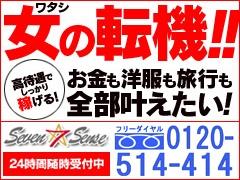 福岡県小倉北区|デリヘル|7sense【チェンジ・キャンセル無料のお店】
