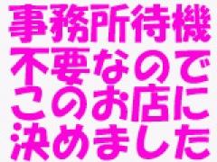 愛媛県松山市 デリヘル 特急駅待ちご奉仕妻 RAIL WAYS 松山店