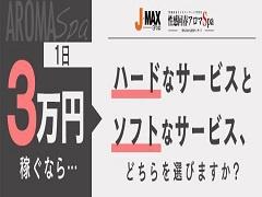 エステマッサージ|福井市西開発|福井性感回春アロマSpa