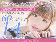東京都池袋|ホテヘル|PRIDE GIRL