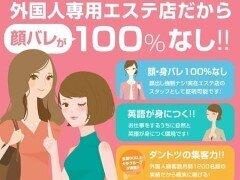 東京都台東区|エステマッサージ|Japan Escort Erotic Massage Club