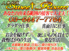 東京都品川区|デリヘル|人妻拘束SweetRoom