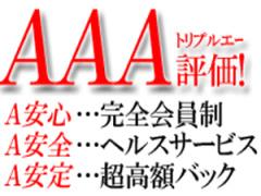 愛知県福岡市中央区高砂1丁|デリヘル|株式会社クープ