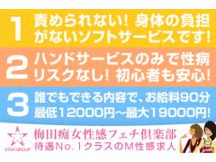 SM・M性感|大阪市 梅田|梅田痴女性感フェチ倶楽部