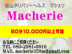 愛媛県松山市|デリヘル|マシェリ